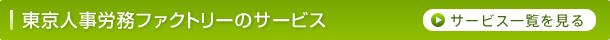 東京人事労務ファクトリーのサービス